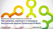 Как записать скринкаст с помощью Screencast-O-Matic